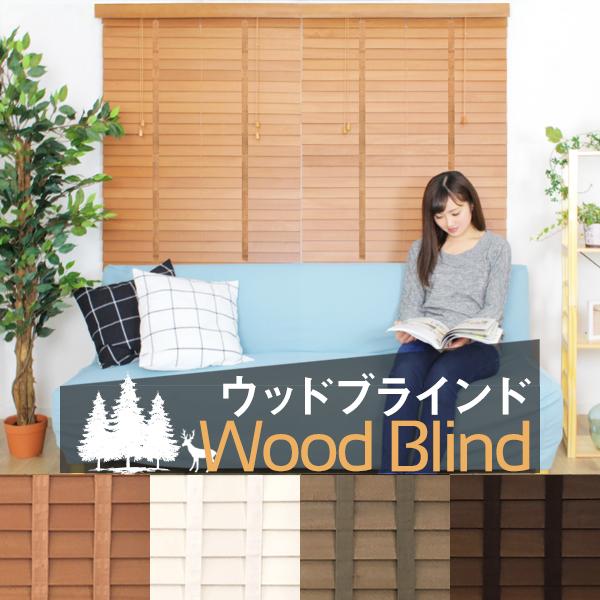 ウッドブラインド 予約販売品 既製サイズ 木製 ブラインド 50mmスラット ブラウン ラダーコード ラダーテープ ホワイト ヴィンテージ 公式ショップ ブラインドカーテン