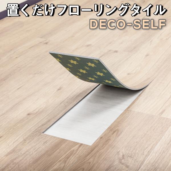 置くだけフロアタイル デコセルフ 床材 接着剤不要 木目 ウッドタイル 簡単施工 フローリング材 フローリング 床 1ケース10枚入/1.74平方メートル/約1畳 DECO-SELF