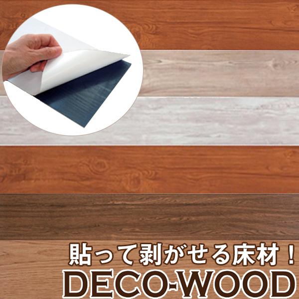 デコウッド シール式 フロアタイル 床材 接着剤不要 木目 塩ビタイル ウッドタイル 裏紙を剥がして貼るだけ 簡単施工 フローリング材 フローリング 床 1ケース22枚入/約2畳 DECOWOOD