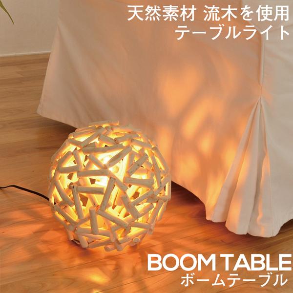 照明 間接照明 テーブルライト BOOM TABLE ボーム・テーブル LuCerCa