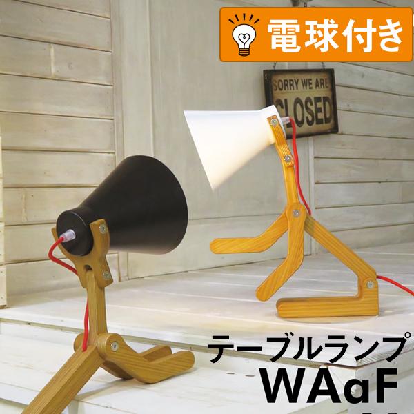 照明 間接照明 LED電球付き テーブルライト WAaF ワァフ  E17/40 フランス製 Structure