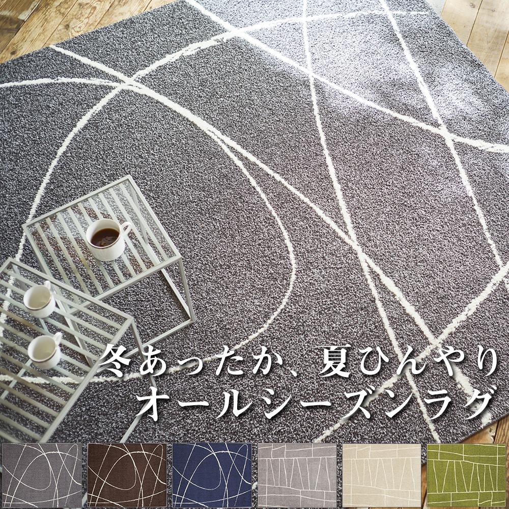 ラグ Lサイズ(約190×240cm) オールシーズンラグ 日本製 節電・節約 ホットカーペット 床暖房対応 裏面不織布 おしゃれ デザインラグ 国産 Prevell