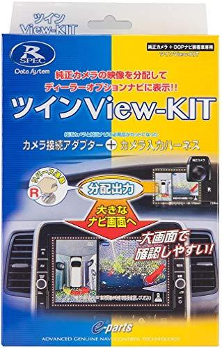 データシステム Datasystem 業界No.1 ツインView-KIT ◆在庫限り◆ RCA110T + RCH001Tセット RCS111T