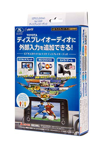 データシステム Datasystem ビデオ入力ハーネスキット VIK-T73 日本産 おすすめ特集 TV-KIT機能あり