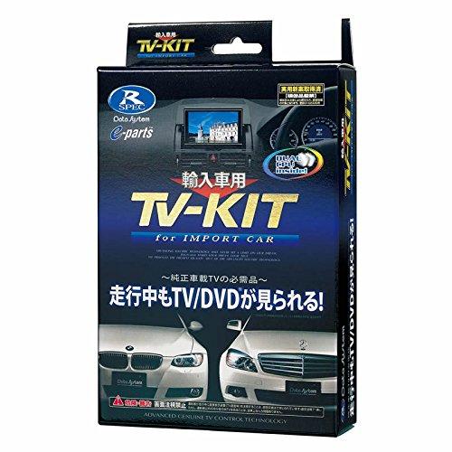 超特価 データシステム Data System メルセデス ベンツ用 付き テレビキット+切替スイッチ おすすめ BTV935PS TSW003