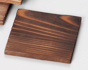 焼杉 15cm  角敷き板  (小) 日本製の天然木の鍋 陶板用の敷き板土鍋 ビビンバ チゲ鍋 行平 グラタン パイ皿 ココット 耐熱コンロ 熱々の食器を食卓へ敷台 敷板 木製コースター