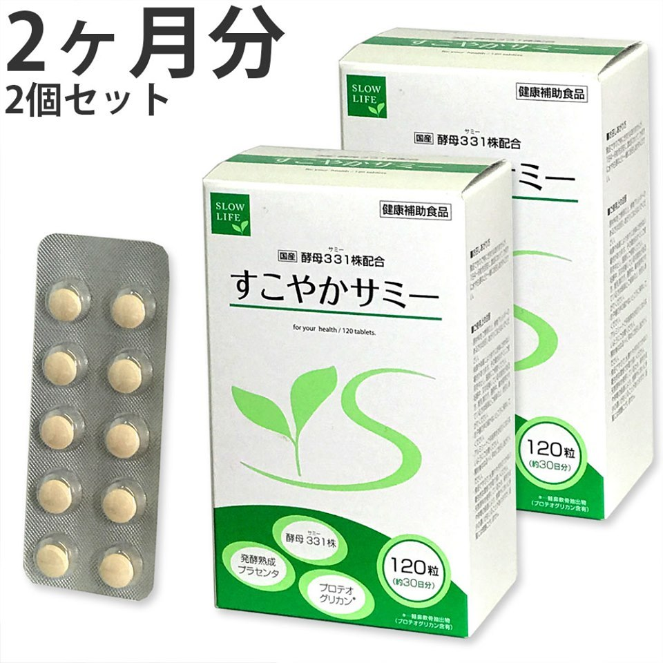 関節炎 すこやかサミー 2個組 酵母331菌配合 サミーブランPB製品 2か月分 プラセンター プロテオグリカン配合 関節痛  腰痛 レターパック限定