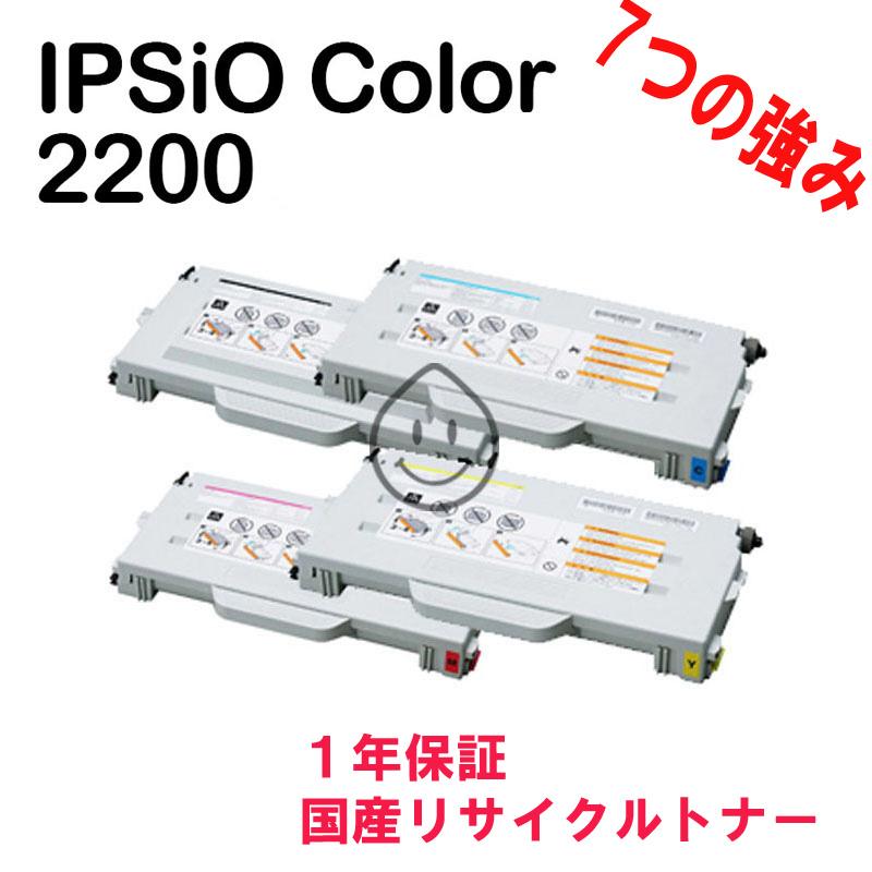 15時までのご注文で即日配送 約1 400点の品揃え 高品質 低価格なリサイクルトナー 安心安全のトナー コピー機 1年保証 2020 4色SET 毎日激安特売で 営業中です タイプ2200 RICOH Color IPSiO 2200N用 リサイクルトナー リサイクル品 2200