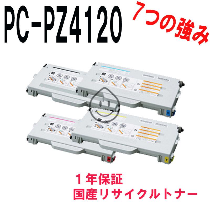 送料無料 デポー 7つの強みで信頼実績抜群 4色SET HITACHI 大好評です BEAMSTAR-2000 2500 4120 リサイクルトナー リサイクル品 PC-PK2500N PC-PK2000N 4220用 PC-PK2000