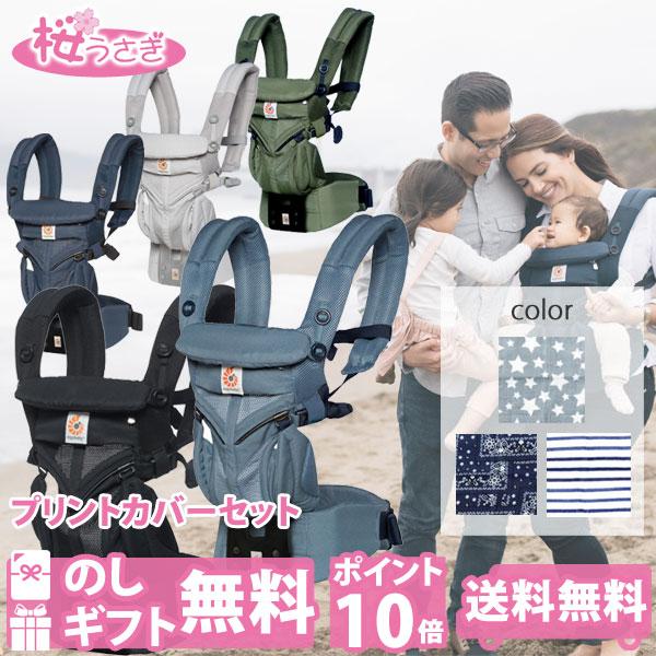 エルゴ オムニ360 メッシュ クールエア OMNI360 COOLAIR + プリントカバー セットポイント10倍 送料無料※ 日本正規品 2年保証 新生児 オムニ 360 メッシュ 抱っこ紐 抱っこひも ベビーキャリア