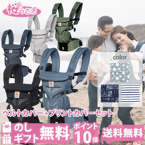 エルゴ オムニ360 メッシュ クールエア OMNI360 COOLAIR + ベルトカバー + プリントカバー セットポイント10倍 送料無料※ 日本正規品 2年保証 新生児 オムニ 360 メッシュ 抱っこ紐 抱っこひも ベビーキャリア