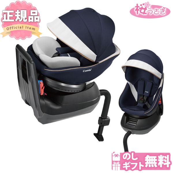 チャイルドシート シートベルト 新生児 回転式 幼児 コンビ クルムーヴ スマート JL-590 エッグショック 【送料無料※】