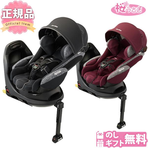 アップリカ チャイルドシート フラディアグロウ ISOFIX AC 送料無料※  チャイルドシート 回転式 新生児 ベッド リクライニング