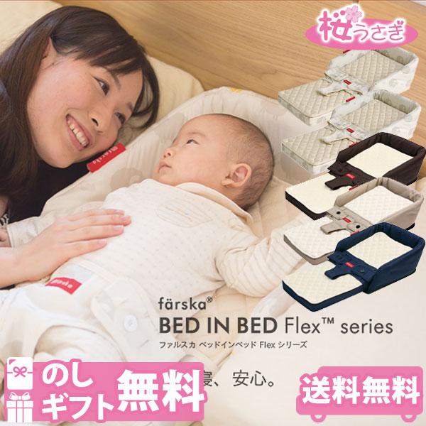 ファルスカ ベッドインベッド フレックス 添い寝 おねんね お座り チェアー お食事用品