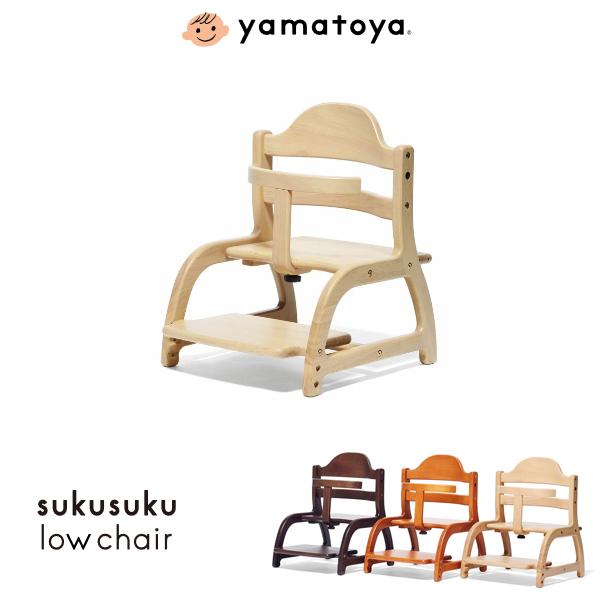 シートクッション付 ベビーチェア キッズチェア 大和屋 すくすく ローチェア 木製 椅子 子供用 sukusuku lowchair yamatoya 送料無料※