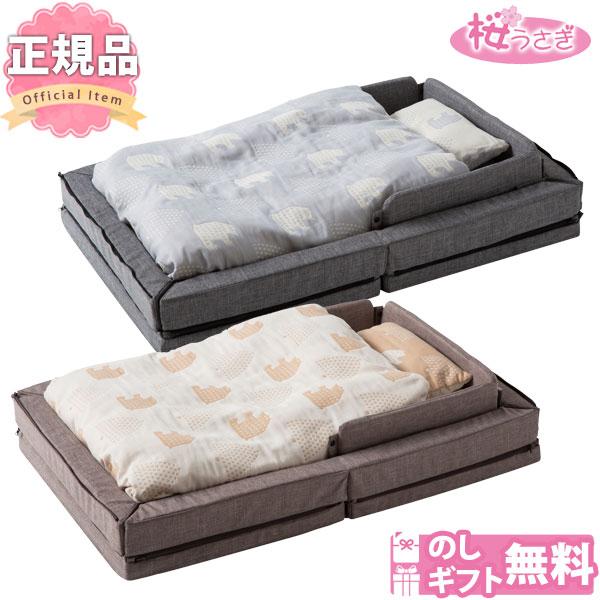 3way防水シート1枚付 ファルスカ コンパクトベッド フリー farska Compact Bed Free フラッグシップライン 【送料無料※】 グランドール コンパクト ベッド ベッドインベッド 添い寝