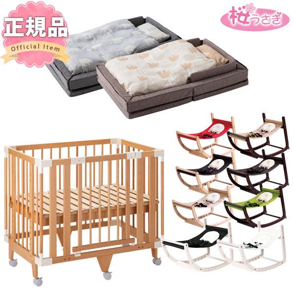 3点セット ファルスカ クリエイティブ コット farska Creative Cot + コンパクトベッド フリー Compact Bed Free + スクロールチェアプラス クリエイティブコット コンパクト ベッド フラッグシップライン