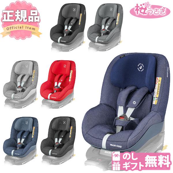 チャイルドシート 新生児 1歳から isofix マキシコシ パールプロアイサイズ PEARL PRO i-SIZE Maxi-cosi R129適合 【送料無料※】