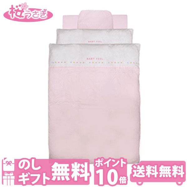 西川リビング ベビーフィール ピンク 羽毛組布団10点セット 【送料・代引無料】 日本製