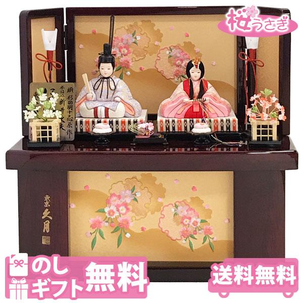 雛人形 コンパクト 久月 収納飾り 親王飾り 木目込み ひな人形 ほのか 瑞希雛 二人 HN2-3S【送料無料※】