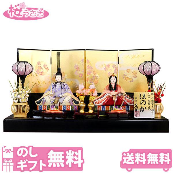 雛人形 コンパクト 久月 親王飾り 平飾り 木目込み ひな人形 二人 ほのか 星羅雛 39639 【送料無料※】