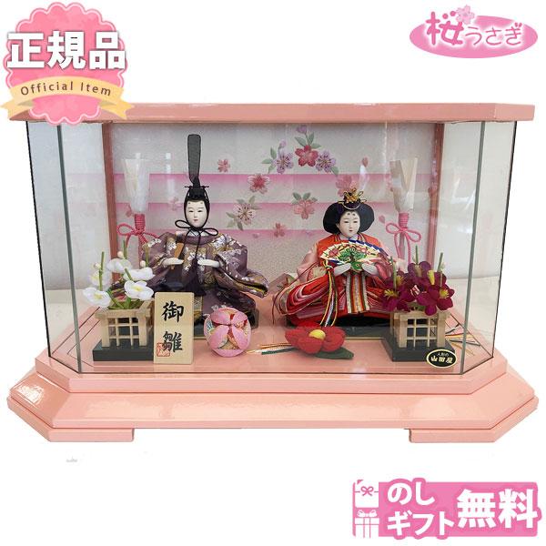 雛人形 コンパクト 久月 ケース飾り 親王飾り 二人 ひな人形 さくら 山陽美工【送料無料※】