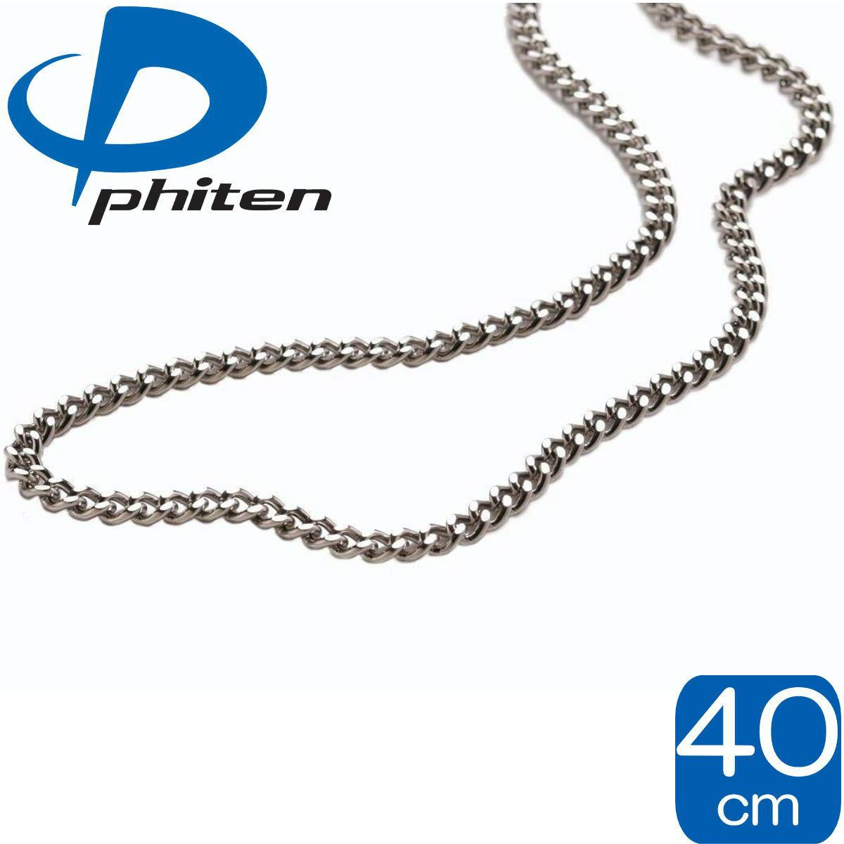 【あす楽】【正規品】 Phiten | チタン チェーンネックレス | 40cm | 約12g | 日本製 | 0505TC04 | ファイテン