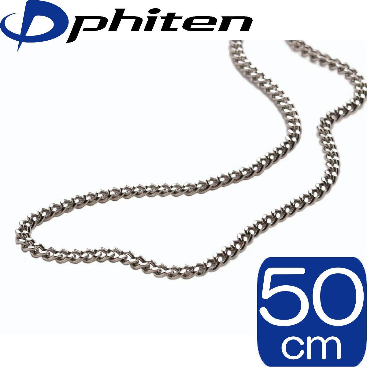 【あす楽】【正規品】 Phiten | チタン チェーンネックレス | 50cm | 約15g | 日本製 | 0505TC05 | ファイテン