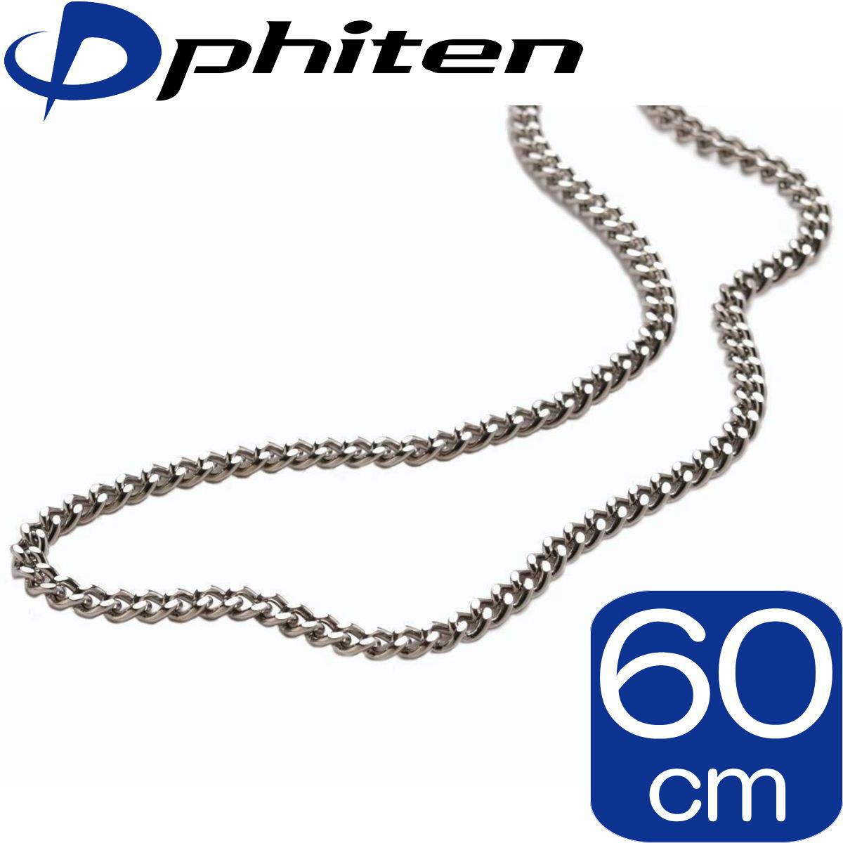 【あす楽】【正規品】 Phiten | チタン チェーンネックレス | 60cm | 約18g | 日本製 | 0505TC06 | ファイテン