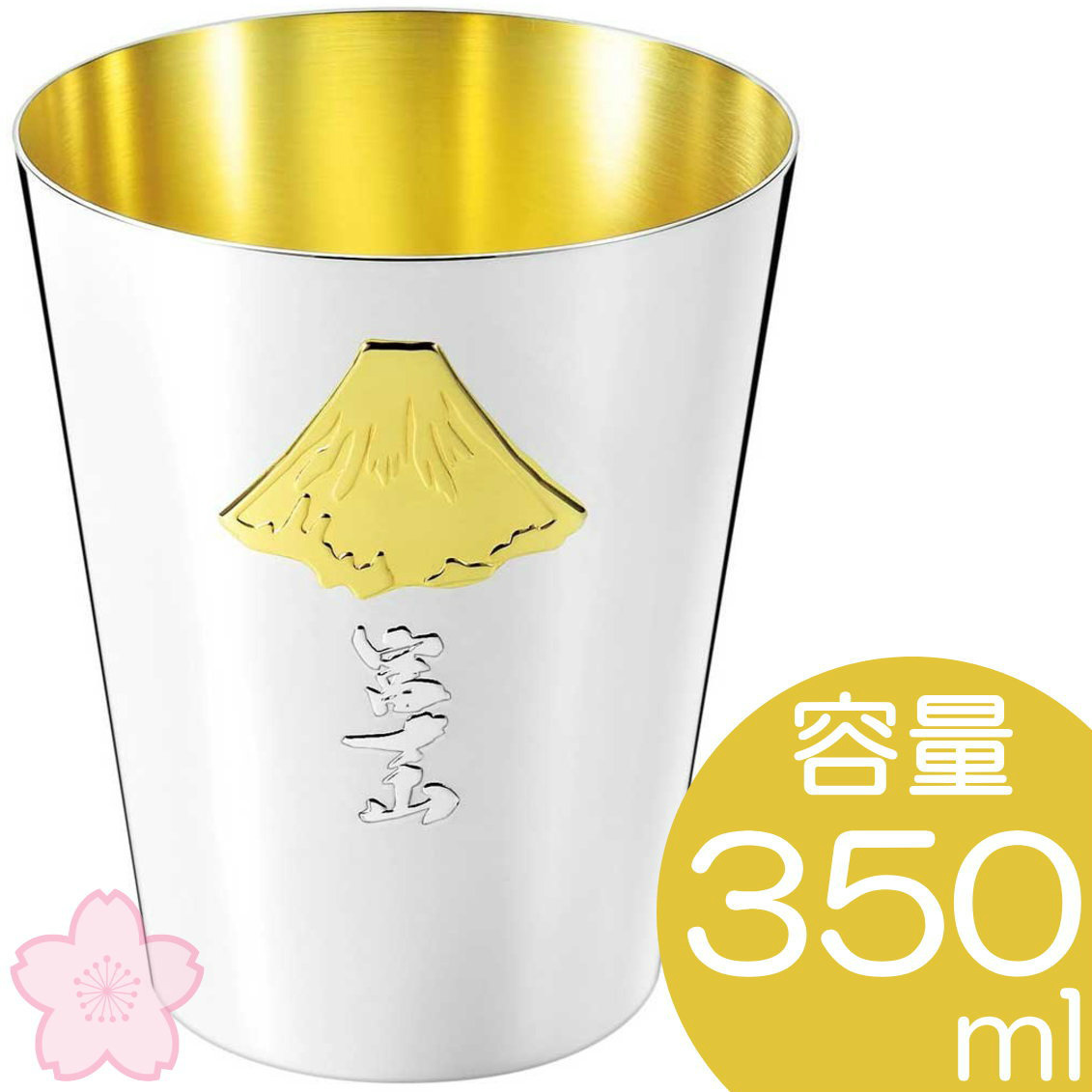 【あす楽】アサヒ 富士山タンブラー 350ml | CNE951FJ | 日本製 | 純銅製タンブラーに金・銀メッキを施した贅沢な逸品