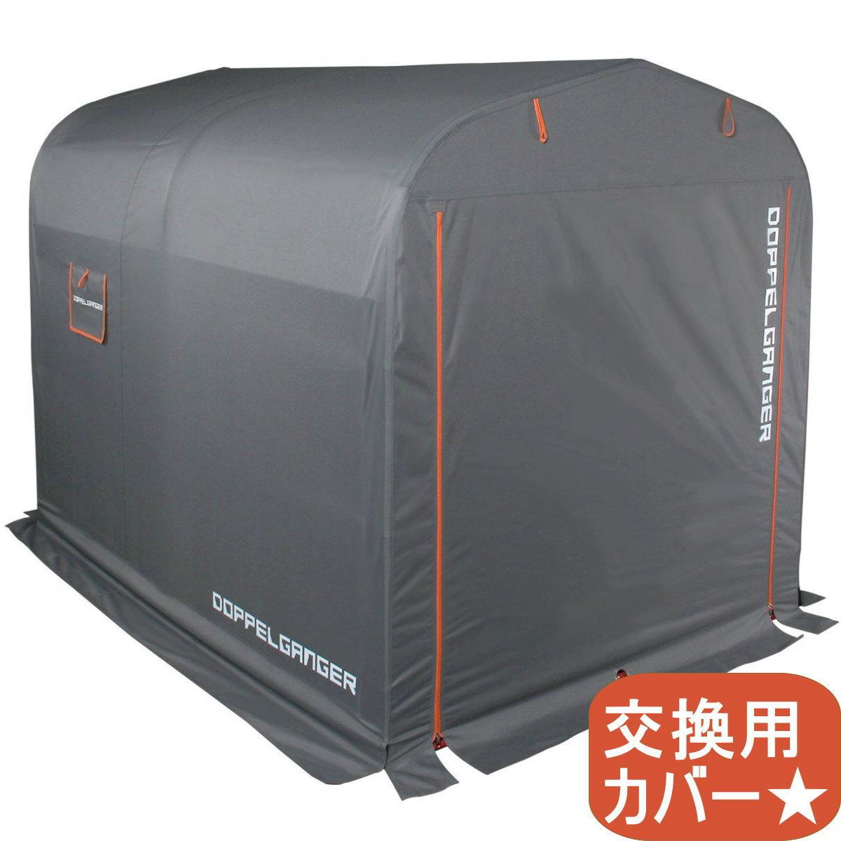 DOPPELGANGER ストレージバイクガレージ   交換用カバー   DCC496L-GY   対応サイズ DCC330L-GY   ドッペルギャンガー