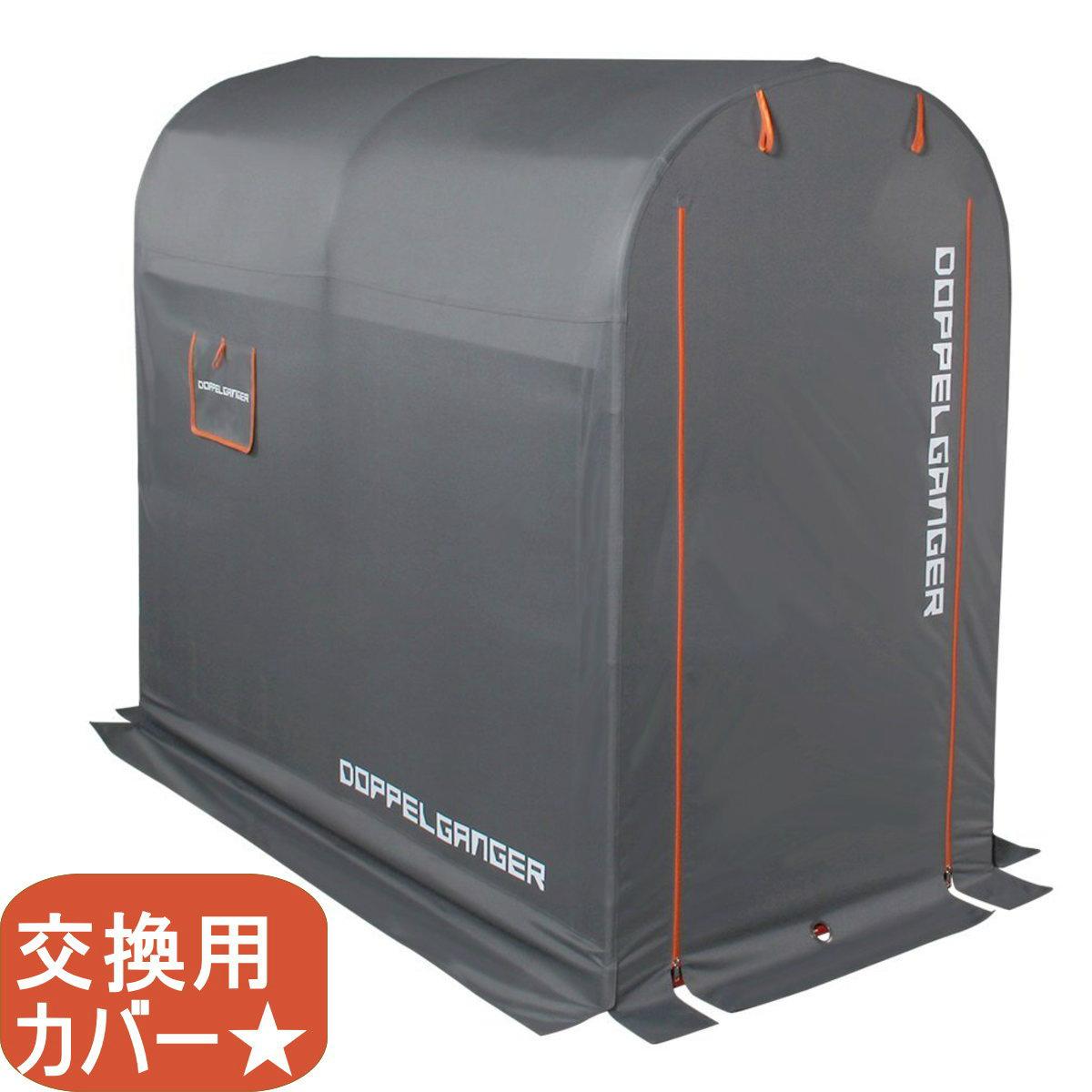 DOPPELGANGER ストレージバイクガレージ | 交換用カバー | DCC496M-GY | 対応サイズ DCC330M-GY | ドッペルギャンガー