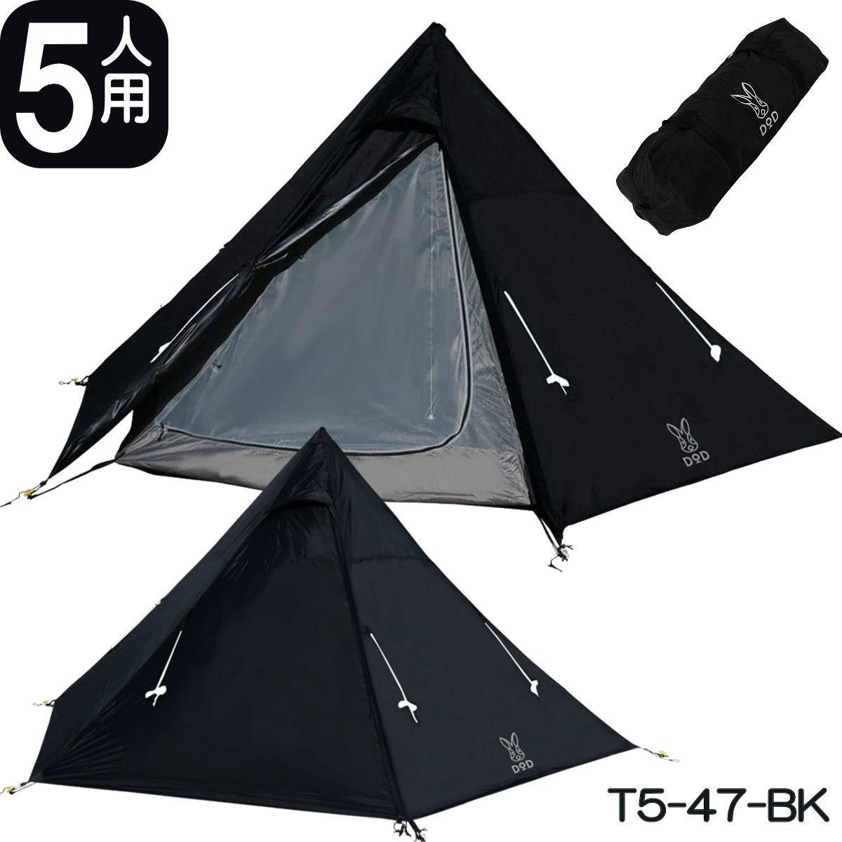 【あす楽】DOD ワンポールテント | T5-47-BK | ブラック | 5人用 | ティピー型 | 全高1.85m | Y型ペグ付属 | 耐水圧5000mm