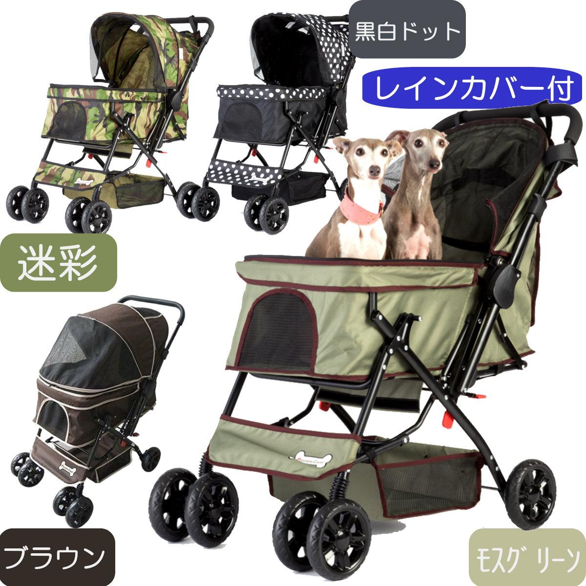 ピッコロカーネ PRIMO | | DG602 | プリモ レインカバー付属版 | 全3色 ペットカート | 耐荷重25kg | NUOVO 折畳式 犬用 ペットカート プリモ, Studio Route134:fc2acd03 --- osglrugby-veterans.com