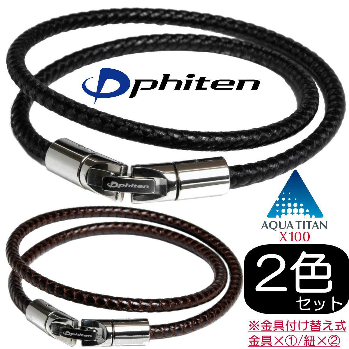 PHITEN RAKUWA breath X100 Leather Black Brown 2 color set 40cm 0310TG415001