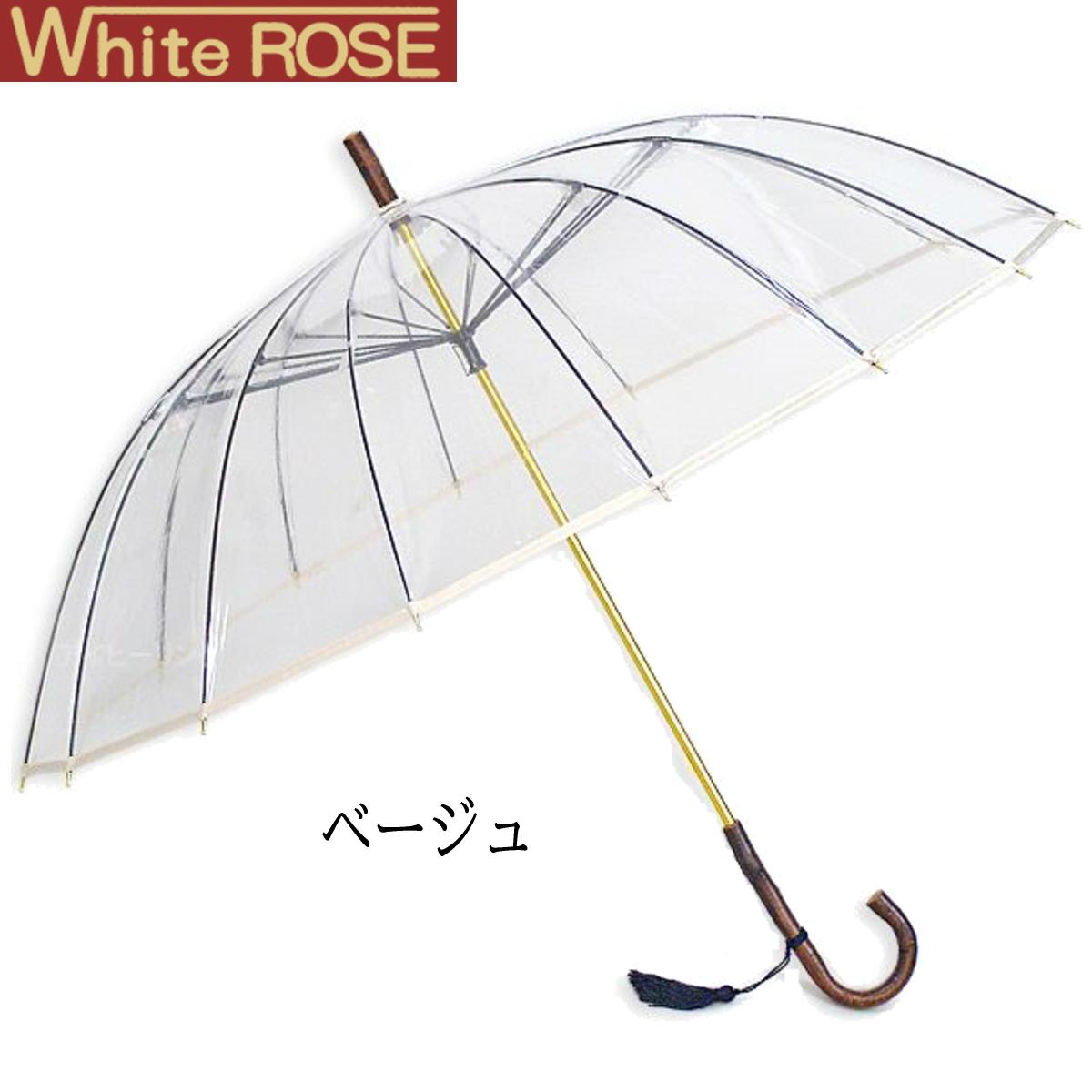 【あす楽】ホワイトローズ 十六夜桜 いざよいさくら ベージュ ビニール傘 16本骨