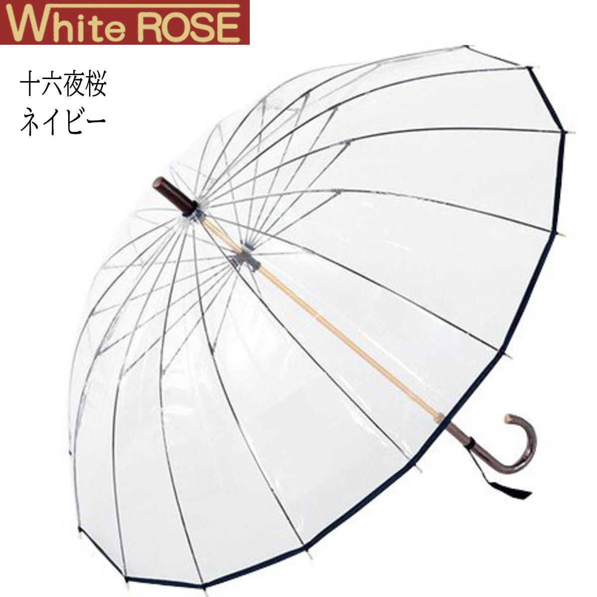 ホワイトローズ 十六夜桜 いざよいさくら ネイビー ビニール傘 16本骨