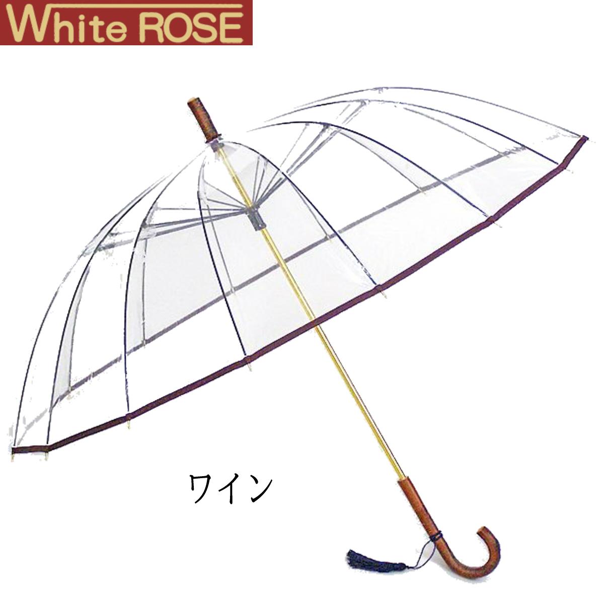 ホワイトローズ 十六夜桜 いざよいさくら ワイン ビニール傘 16本骨