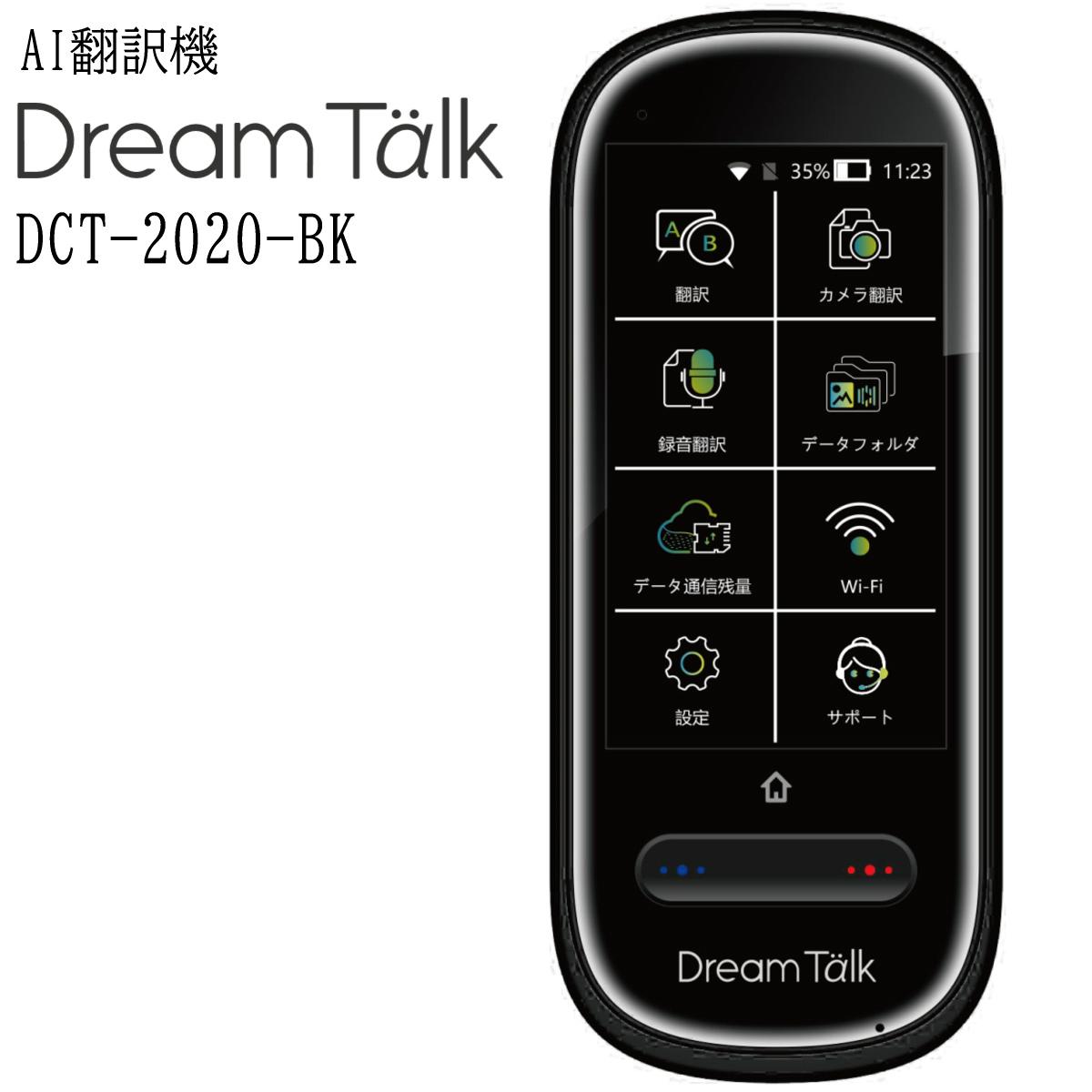 【あす楽】DCT AI翻訳機 ドリームトーク DreamTalk DCT-2020-BK ブラック 翻訳77言語 Wi-Fi対応 付属SIM2年使い放題 1年保証 自宅学習