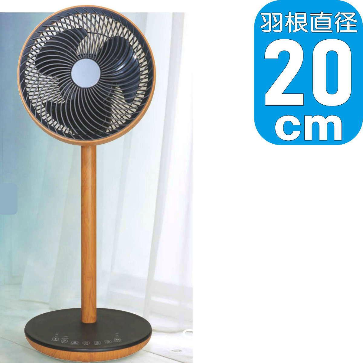 新生活 スムーズに真上まで動く上下左右立体首振りDC扇風機 あす楽 人気 2021年型 SKJ リビング扇風機 SKJ-SY20DC 1年保証 M 立体首振り機能 木目調 DCモーター搭載 エスケイジャパン