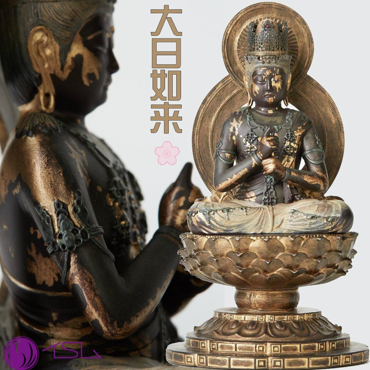 大日如来 | だいにちにょらい | 約154(H)×86(W)×86(D)mm 400g | イスム TanaCOCORO 掌 | 仏像 | イSム