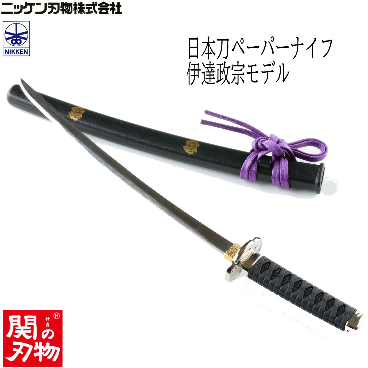 日本刀の名刀を再現したペーパーナイフ ニッケン刃物 日本刀ペーパーナイフ KT-22D 伊達政宗モデル 刀 ペーパーナイフ 関の刃物 日本製