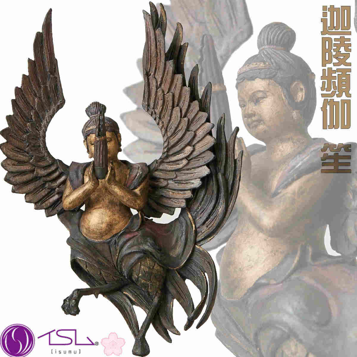 迦陵頻伽 笙 | かりょうびんが しょう | 約159(H)×83(W)×59(D)mm 110g | イSム TanaCOCORO 掌 | 仏像 | イスム
