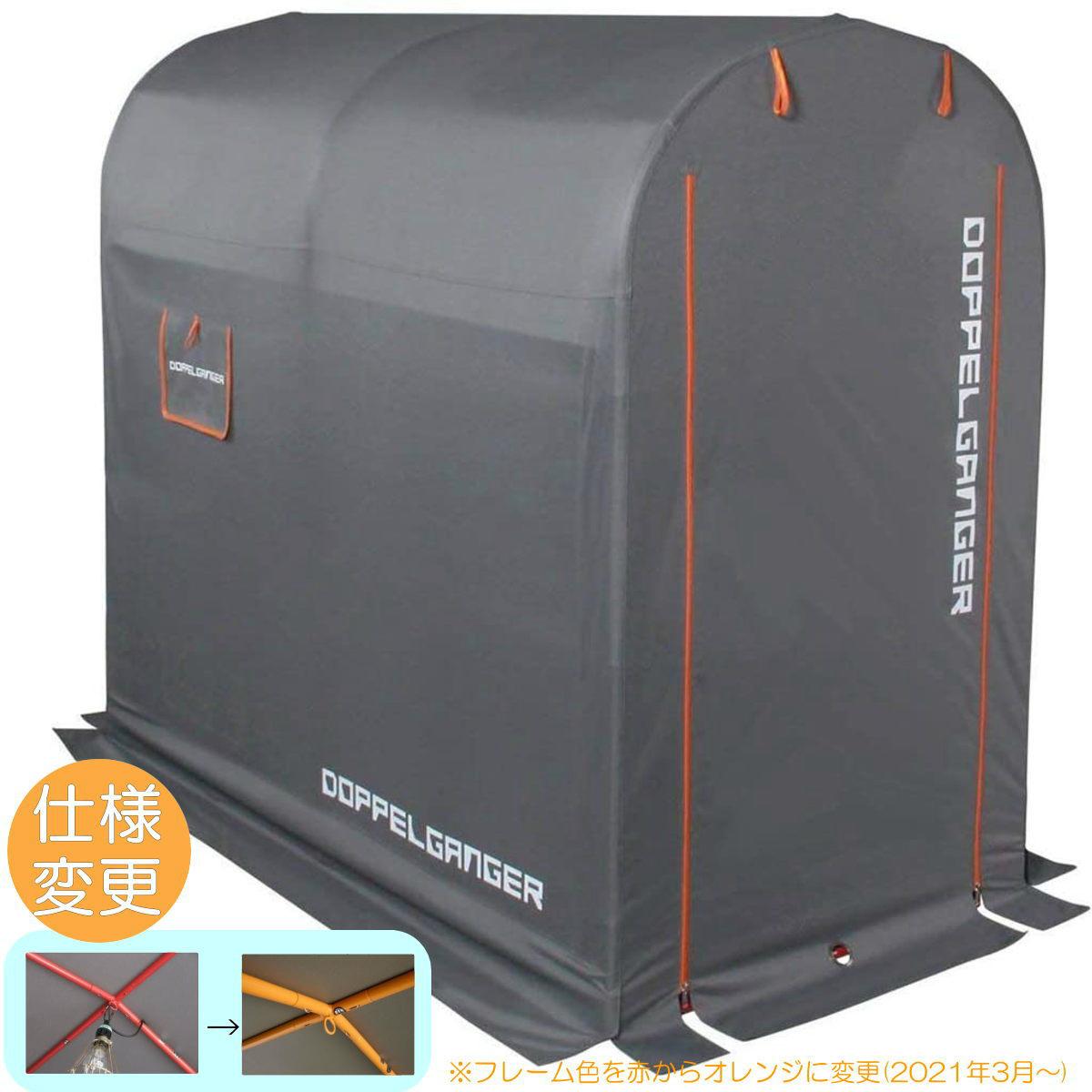 DOPPELGANGER ストレージバイクガレージ | Mサイズ | DCC330M-GY | 自転車・バイク用屋外簡易車庫 | ドッペルギャンガー
