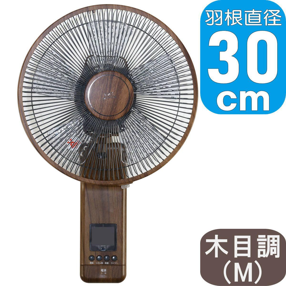 【あす楽】SKJ 8の字DC壁掛け扇風機 | SKJ-K309WDC8(M) | 木目調 | 30cm 5枚羽根 | 8段階風量 | リモコン付 | エスケイジャパン 1年保証