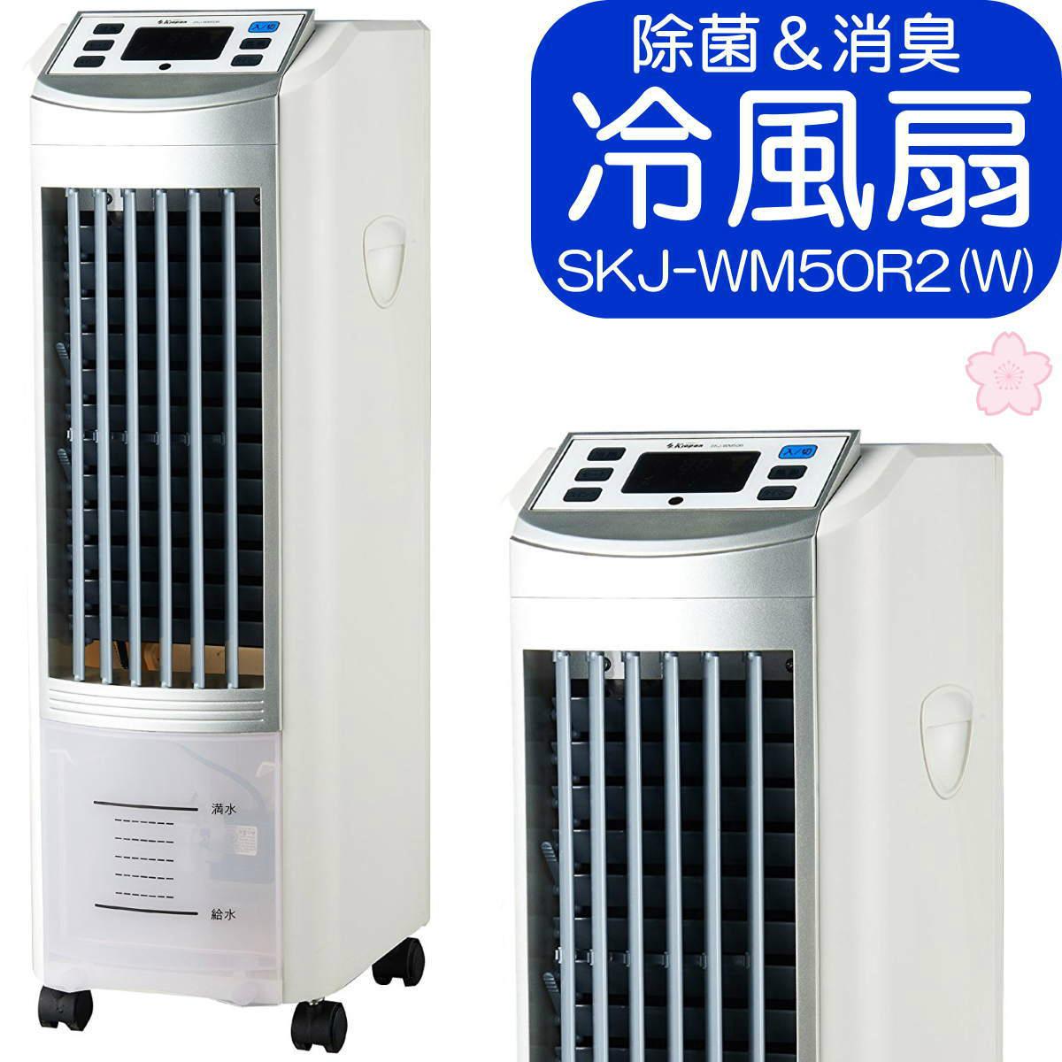2019年型 | SKJ 冷風扇 | SKJ-WM50R2(W) | ホワイト | リモコン付 | 液晶表示 | タンク容量3.8L | エスケイジャパン 1年保証