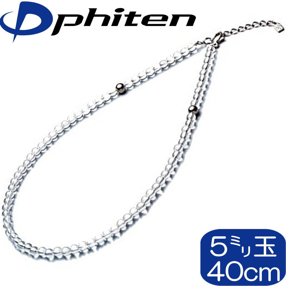 【正規品】 Phiten | 水晶ネックレス (+5cmアジャスター) | 5mm玉 40cm | 日本製 | 0515AQ808051 | ファイテン