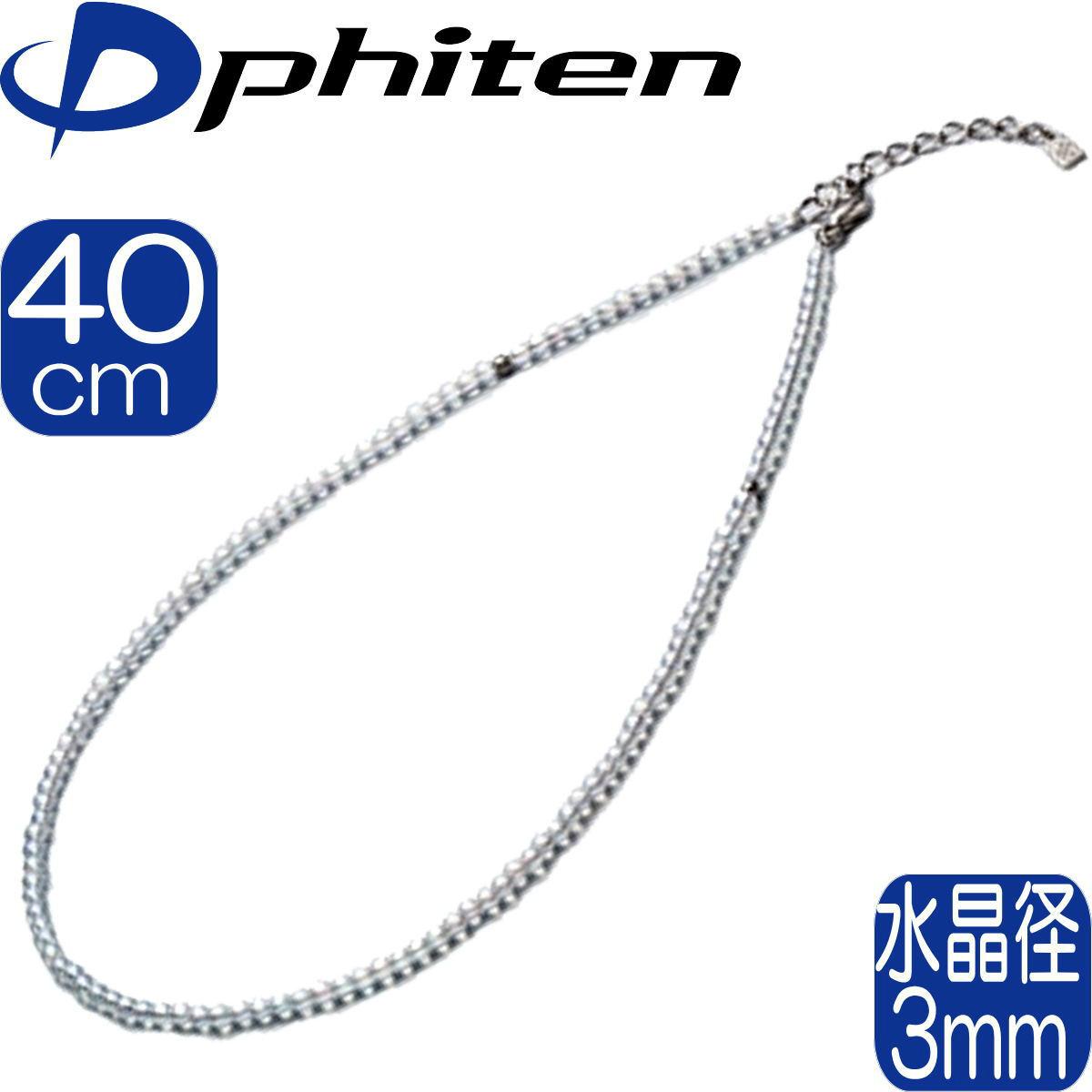 【正規品】 Phiten | チタン水晶ネックレス 3mm玉 40cm (+5cmアジャスター) | 日本製 | 0515AQ812051 | ファイテン