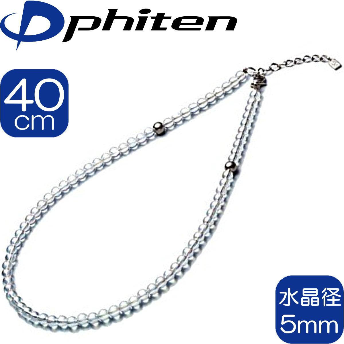 【正規品】 Phiten | チタン水晶ネックレス 5mm玉 40cm (+5cmアジャスター) | |日本製 | 0515AQ814051 | ファイテン