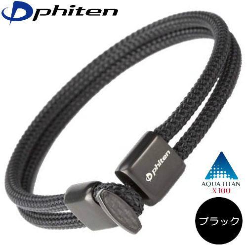 【正規品】 Phiten | RAKUWAブレス X100 カーボン | ブラック | 全2サイズ 17cm/19cm | オリジナルポーチ付 | ファイテン